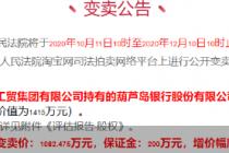 """6500万股股权遭变卖 葫芦岛银行陷""""内忧外困"""""""