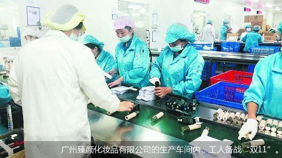 """广州臻颜化妆品有限公司的生产车间内,工人备战""""双11""""。"""
