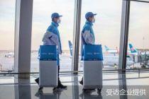 饿了么外卖送至大兴机场登机口 过安检难度较大