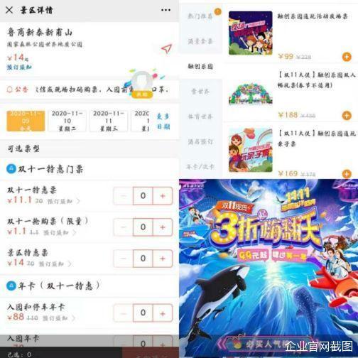 """十余省份旅游线下营销搭车""""双11"""" 大打门票折扣战"""