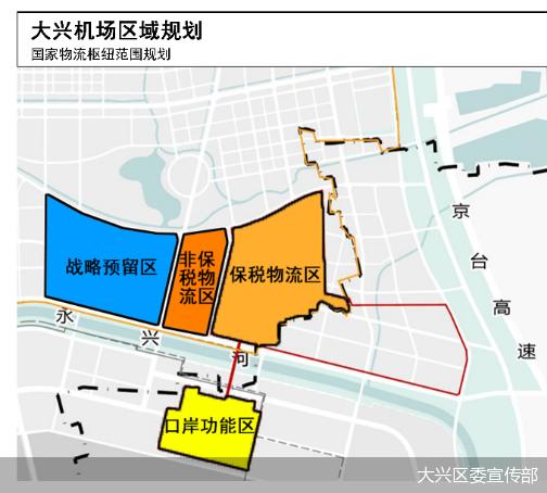 大兴机场临空区将建空港型国家物流枢纽 共计4.3平方公里