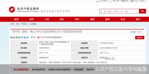 北京产权交易所截图