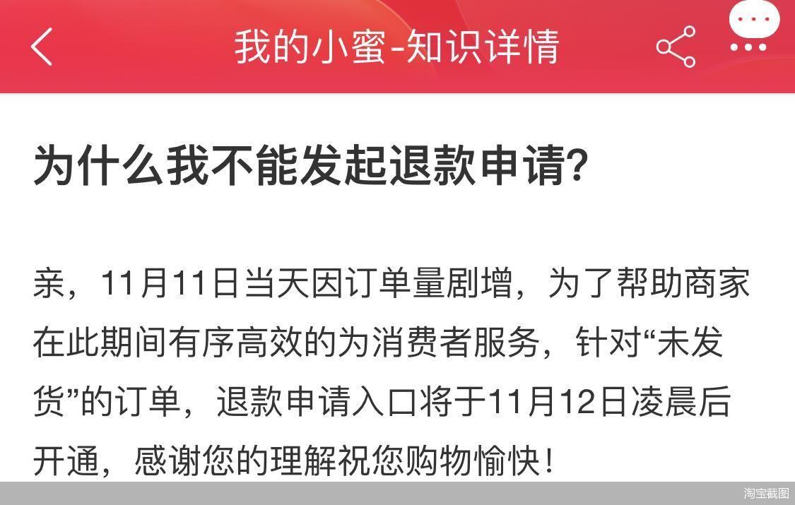 淘宝11.11订单剧增   当天退款入口暂关