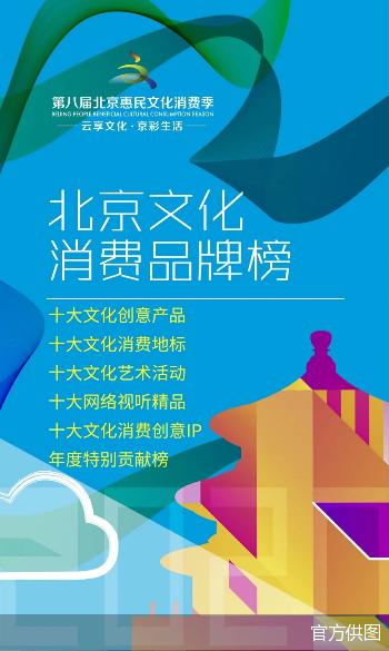 2020北京文化消费品牌榜征集启动 评审结果计划于12月公开发布