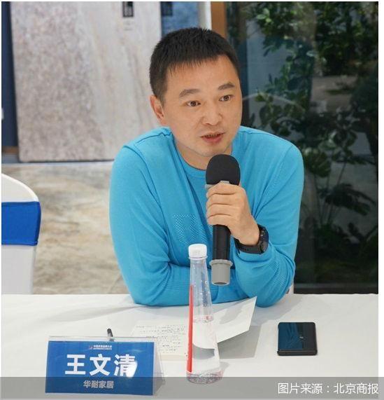 华耐家居副总裁王文清
