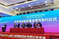 冲刺高质量生活服务区 丰台京港洽谈会上签39亿元大单