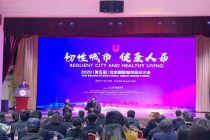 北建大服务首都功能定位行动方案(2021-2025)正式发布