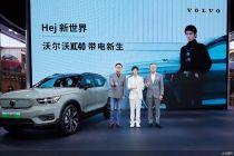 华晨宇代言 沃尔沃XC40 RECHARGE广州车展上市
