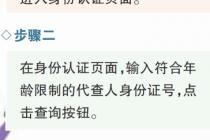 """北京健康宝发布""""老幼健康码助查询"""""""