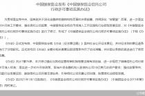 """信托公司行政许可新规落地   放宽评级要求、划定股东权益投资""""红线"""""""
