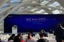 """2020""""海外英才北京行""""正式开幕"""