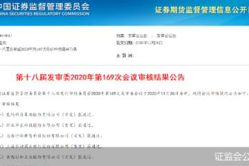 上海农商行过会 A股上市银行队伍将迎新丁