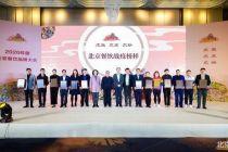 """2020年度北京餐饮""""战疫榜样""""揭晓"""