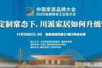 中国家居品牌大会2020成都峰会之定制沙龙启幕