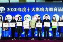2020年度十大影响力教育品牌出炉