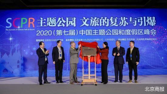聚焦北京环球度假区   文旅消费新生态格局渐显