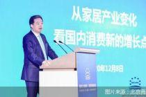 北京商業高峰論壇閉幕 居然之家汪林朋揭出家居行業五大增長點