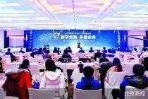 第六屆北京金融論壇舉辦 專家熱議數字金融