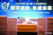 2020年度(第六屆)北京金融論壇活動照片