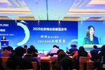 2020北京商業年度發展報告顯示:國貨與新業態成消費者心頭好
