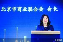 北京市商業聯合會會長傅躍紅:商業零售行業洗牌提速