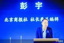 北京商報社社長兼總編輯彭宇:大循環之難,難在創新