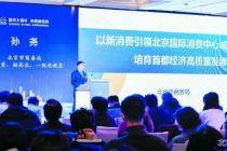 北京市商务局党组成员、副局长、一级巡视员孙尧:传统项目升级、功能转型 北京商业供给持续优化