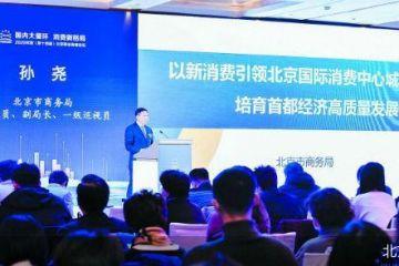 北京市商務局黨組成員、副局長、一級巡視員孫堯:傳統項目升級、功能轉型 北京商業供給持續優化