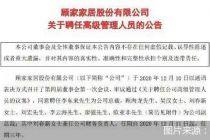 顧家家居聘請李東來為公司總裁 顧海龍等為公司副總裁