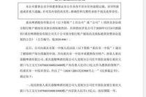 因合同糾紛涉訴 重慶啤酒被凍結財產申請置換擔保