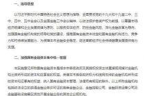 """優化配置格局 北京版國有金融資本管理""""頂層設計""""出爐"""