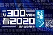 【從300個瞬間看2020】電商業:強弱角逐 縱橫捭闔