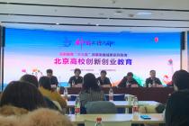 专创融合、导师扶持   北京高校大学生如何讲好创业故事?