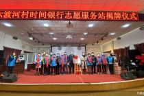 懷柔六渡河村建全市首家村級時間銀行志愿服務站