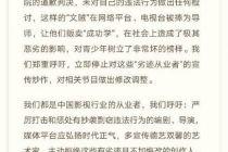 瓊瑤、束煥等111位從業人士聯名抵制于正、郭敬明