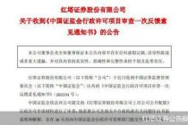 """罰單不斷、股東減持 紅塔證券遭遇""""多事之秋"""""""