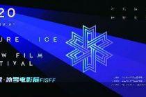 融創承辦未來影像·冰雪電影展,助力哈爾濱影視產業發展