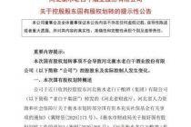 衡水老白干10%國有股權劃轉至河北省財政廳