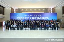 """探索""""科學筑城、數智融建""""有效路徑 2020北京工程管理高峰論壇在京召開"""