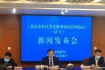 北京符合條件養老驛站可自主開展市場化養老服務