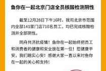 """""""魚你在一起""""北京141家門店員工核酸檢測均為陰性"""