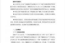 廣州酒家1.8億收購海越陶陶居100%股權