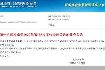 廣州農商行IPO臨門急剎車背后:高管接連落馬 業績滑坡
