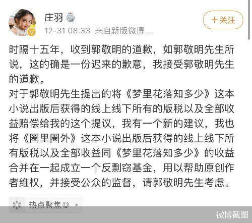 庄羽回应郭敬明致歉:接受道歉 建议成立反剽窃基金