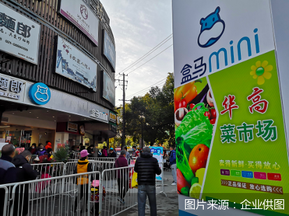 盒马mini进入浦东华高菜市场 如何与菜市场和平融合