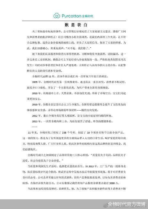 全棉时代官方微博