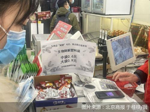 7-11北京门店在收银台处提供可降解塑料袋