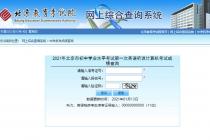 北京市初中学考第一次英语听说机考成绩1月14日起可查