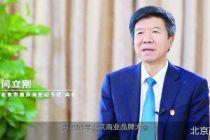 北京市商务局党组书记、局长闫立刚:孵化新消费品牌、打造国际消费中心新地标