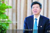 """""""十四五""""北京商业发展政策剧透"""